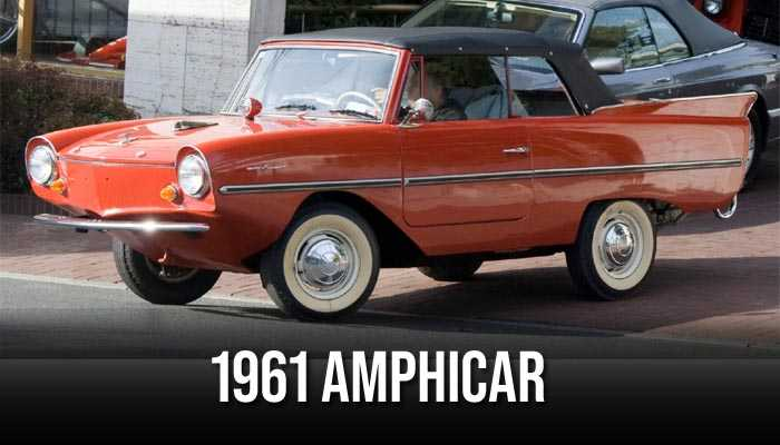 1961 Amphicar, The weirdest cars ever produced